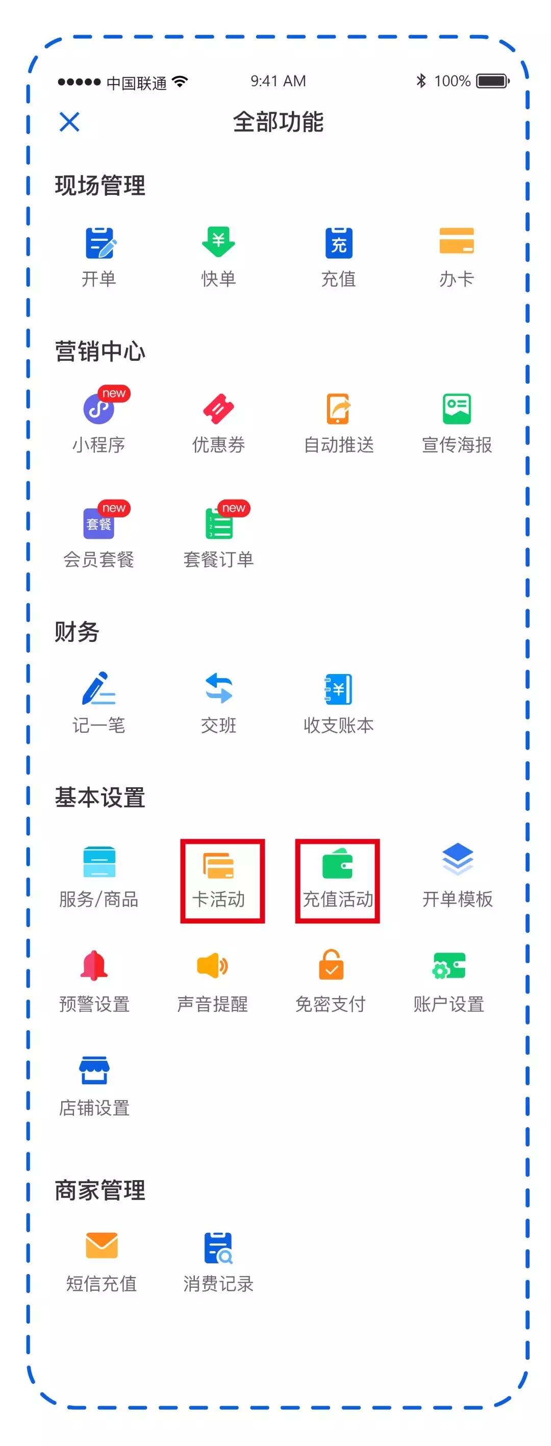 【新增服务】界面