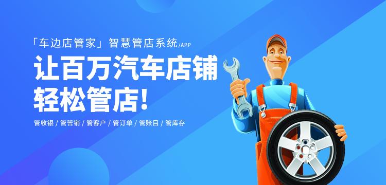 汽车维修美容管理软件APP哪个好?用车边店管家变简单