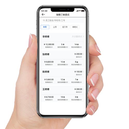 车边店管家系统/App,应用广泛