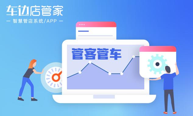 汽车店铺管理系统首选武汉车边生活科技有限公司